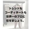 「トレンドのオシャレ」がしたいなら、ZARAでコーディネート買いが簡単確実です。