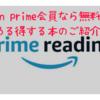 Amazon primeで無料の本読んでる?