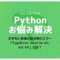 文字列と数値の結合時のエラー「TypeError: must be str, not int」とは?