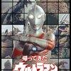 【2018/05/26 12:38:26】 粗利573円(20.6%) 帰ってきたウルトラマン Vol.1 [DVD](4934569638465)