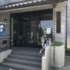 【観光】伊能忠敬館 訪問【伊能忠敬】【日本地図】【歴史】