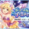 「ドリームLIVEフェスティバル」開催!アイドルと蝶