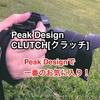 【Peak Design】もはや必需品!クラッチが使える!