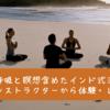 愛知県岡崎市で呼吸と瞑想含めて2時間レッスンするインド式ヨガ教室を個別で男性インストラクターから体験・受けらるよ