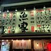 四国🇯🇵列車の旅⑥ 徳島夕食