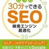 『たった30分でできるSEO検索エンジン最適化』のSKE・AKBのコネタまとめ