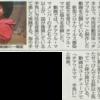 中日新聞(尾張版)紙上で、市民活動団体「チアフル・ママ」とコラボした手洗い啓発ムービーが紹介されました