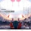 劇場アニメ『HELLO WORLD』(2019年)レビュー:現実≒「現実」≒「「現実」」…