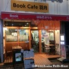 横浜からブックカフェに行くとしたら、ここしかないでしょ?