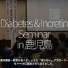 690食目「Diabetes & Incretin Seminar in 鹿児島」適材適食 ~野菜を食べましょうと「言わない」アプローチ~をテーマに講演させて頂きました。