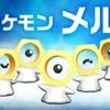 【ポケモンGO】メルタンが出現する「不思議な箱」のパワーアップを検証! 1回の使用で何匹のメルタンをゲットできる!?