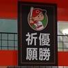 プロ野球日本シリーズ第三戦・広島東洋カープ、一敗・・。