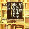 本の本 立花隆「ぼくはこんな本を読んできた」