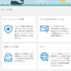 Office365 Exchange Online ProtectionでATP機能が標準化されるようです