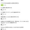 Windows 10 の通知と Chrome の通知が二重になったので修正した
