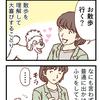 空気を読む犬【004】