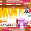 MOD PC道 2019 vol.2「水冷システムスタンド」