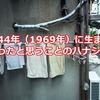 昭和44年(1969年)に生まれて良かったと思うことのハナシ