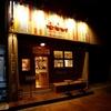 【オススメ5店】宇部市(山口)にあるピザが人気のお店