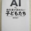 「AI vs. 教科書が読めない子どもたち」新井紀子の書評・要約・感想