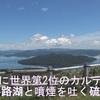 壮大無比:美幌峠&屈斜路湖・帯広ヤドカリの家・十勝 癒しの花園・紫竹ガーデン