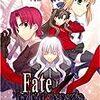 『Fate/hollow ataraxia』