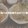 ゆず胡椒で食べる渋谷唐そばのつけ麺がうまい!