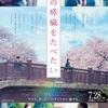 【映画】君の膵臓をたべたい 〜淡く切なく美しい青春物語〜