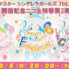 「Funky Dancing!」一般発売&LV情報 第2弾ニコ生が10月8日20時より放送決定!