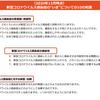 """#731 新型コロナウイルスの""""いま""""についての10の知識 厚生労働省が毎月更新"""