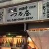 横浜で焼肉だったら関内の「つる屋」!地元では有名店みたいだ