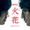 【Netflix】オリジナルドラマ『火花』を今更見たので感想を書きました