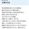退団を迎える贔屓、七海ひろきさんのキャストボイス