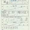 湘南モノレール  出札補充券 2