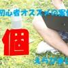 クラウドソーシング初心者にオススメの仕事5選!