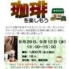 7月募集中の自主事業(その②)