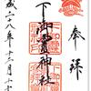 下御霊神社の御朱印(京都)〜「たたり」から守護神になった御霊たち