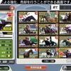 【スタポケ】ダービー祭用の馬を育てているお話