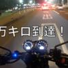 【モトブログ】長崎サンセットロードをソロツーリング!と同時に走行距離が1万キロを達成した話