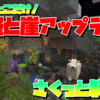 【マイクラ】ウーパールーパーにアメジスト!洞窟と崖のアップデートをしっかり解説!【Java・BE1.17】