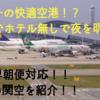 【早朝深夜便】関西空港でホテルに泊まらずに夜を明かす!!