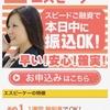 エスビーケーは東京都台東区上野5-15-14の闇金です。