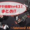 スマブラ勢戻ってこい!良アプデVer.4.3.1考察!(スプラトゥーン2 X2600)