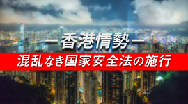 「香港情勢 混乱なき国家安全法の施行」元HSBCチーフディーラー・竹内のりひろ氏