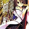 精霊使いの剣舞7 最強の剣舞姫