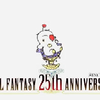 【FFオーケストラ】Distant Worlds music from FINAL FANTASY THE CELEBRATION - 25th Anniversary Concert
