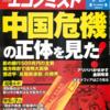 週刊エコノミスト 2014年04月29日号 中国危機の正体を見た!/震激NHK 揺れる世界の公共放送