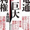 東京オリンピックとポジショントーク