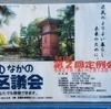 中野区議会が開会しました。酒井区長所信表明の概要など