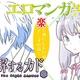 【イラスト・感想】「エロマンガ先生」と「正解するカド」楽しみにしているアニメ感想(6)